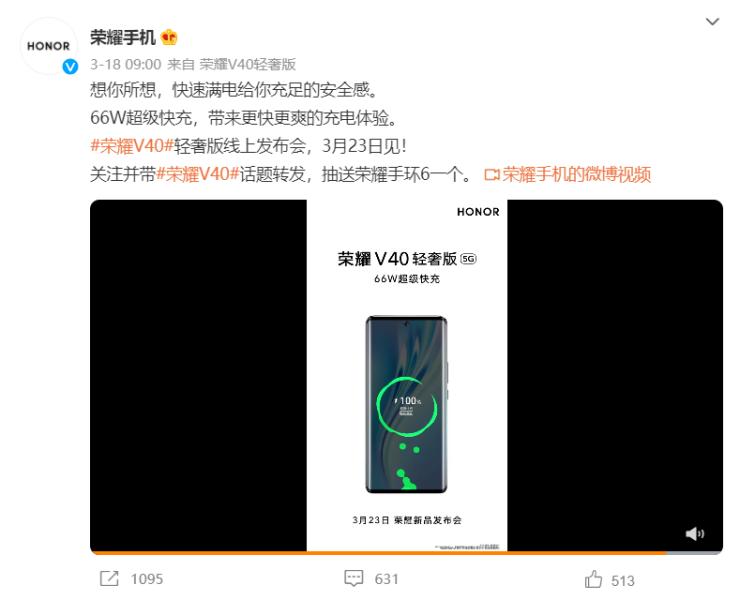 荣耀V40轻奢版明日发布,线下预约火爆
