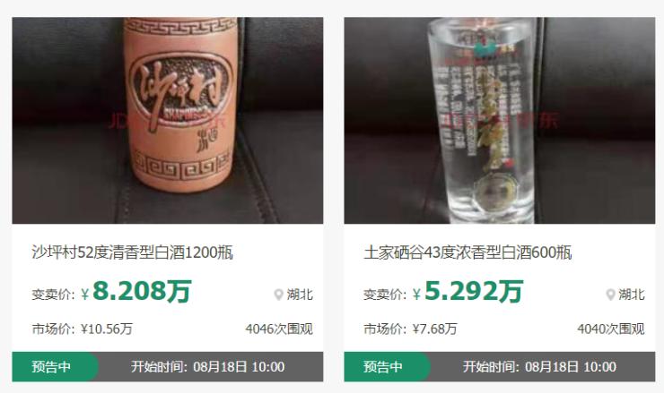 酒香蟹肥月将满 超75000瓶美酒上新京东拍卖
