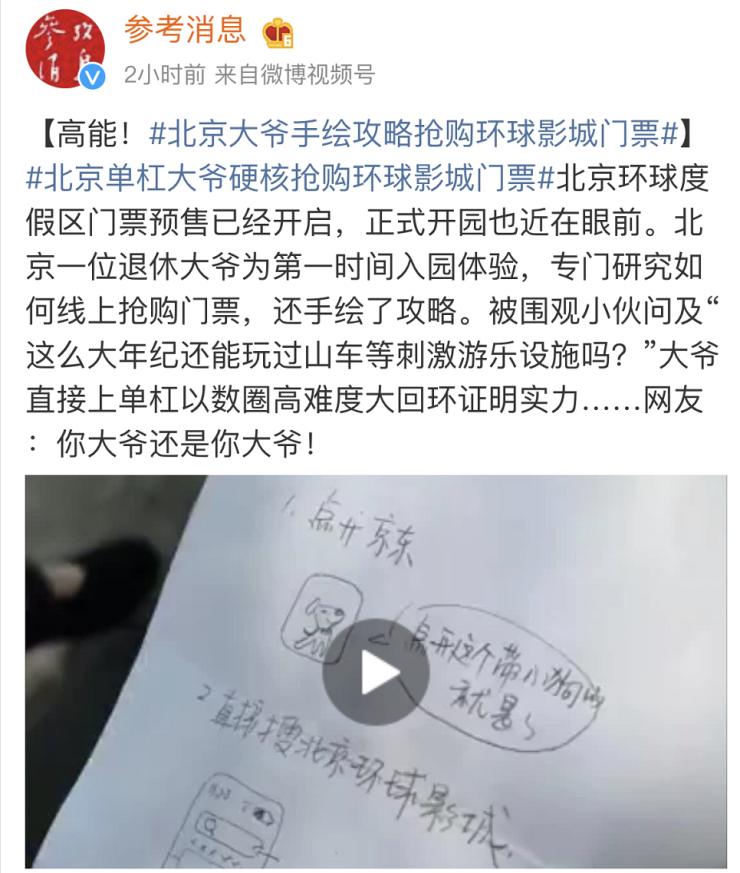 """单杠大爷手写""""抢票攻略"""" 要去北京环球度假区玩点刺激的"""